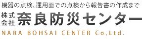 株式会社奈良防災センター