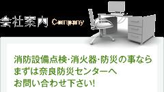 会社案内 消防設備点検・消化器・防災の事ならまずは奈良防災センターへお問い合わせ下さい!